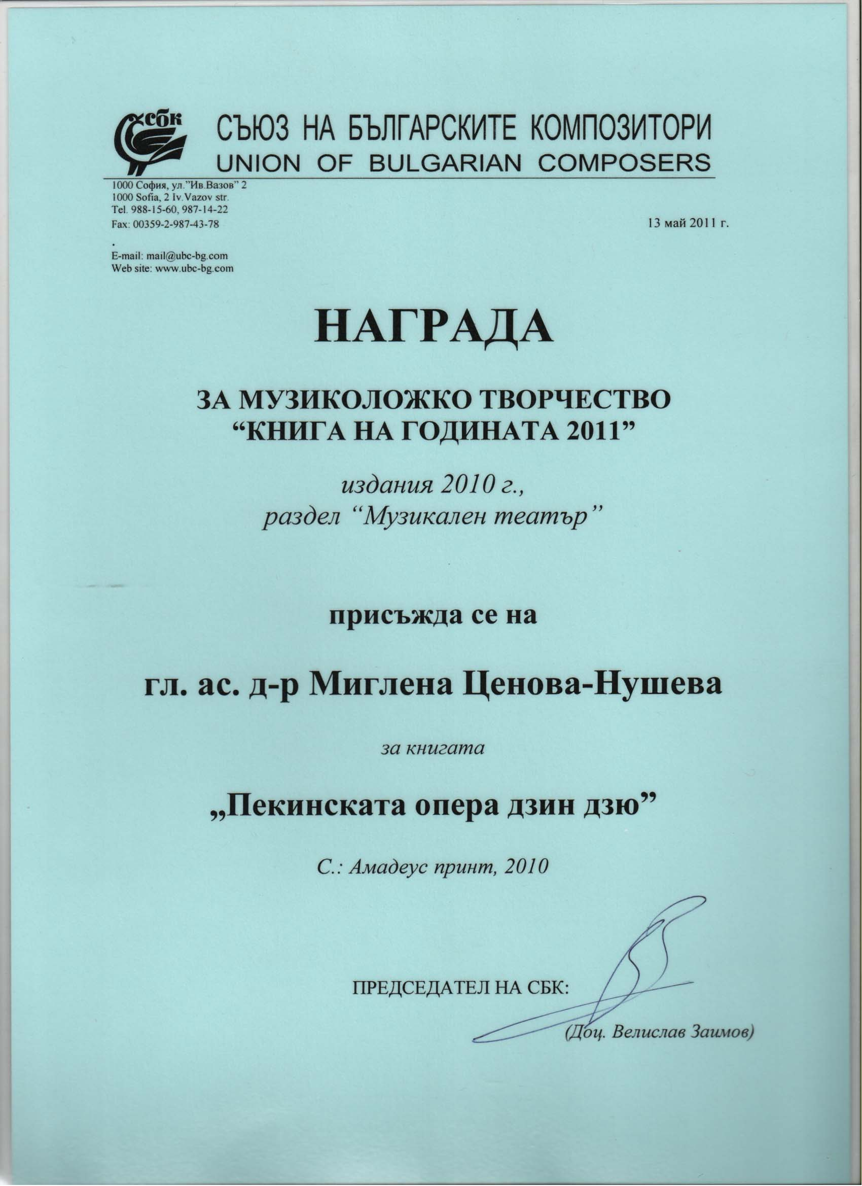 book.of.the.year.award.union.of.bulgarian composers